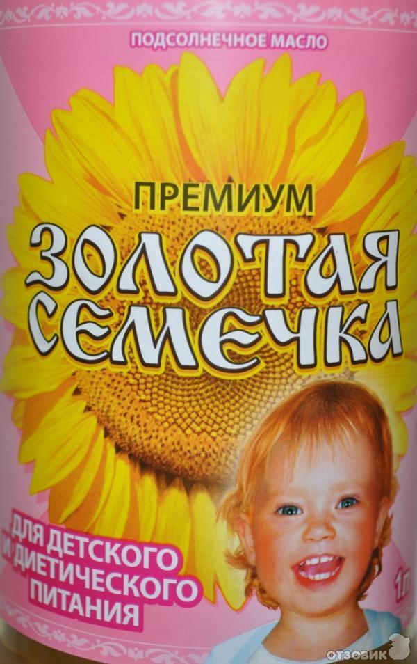 детское подсолнечное масло