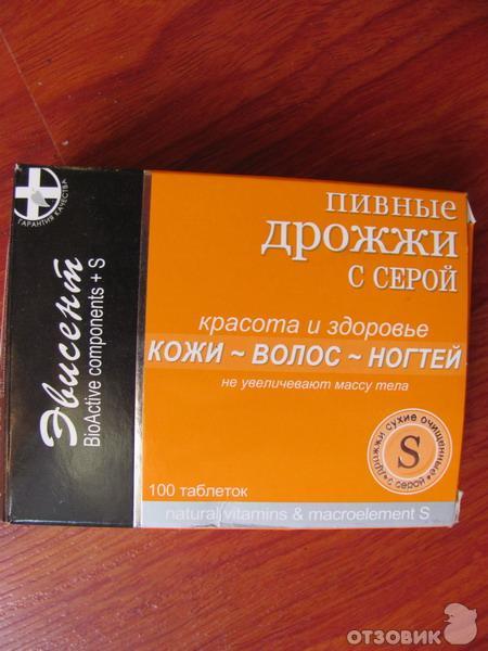Пивные дрожжи для волос с серой отзывы