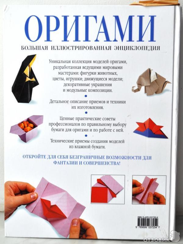 Книги по открыткам оригами, дня работа